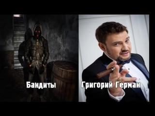 S.T.A.L.K.E.R. Тень Чернобыля - Персонажи и актеры озвучивания (Russian VO)