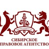 Сибирское правовое агентство