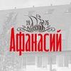 """Учебный центр """"Афанасий"""""""