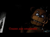 FNAF Song  Aviators - Jaws ( Rus Cover by MicroNoise )