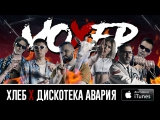 Премьера! ХЛЕБ feat. Дискотека АВАРИЯ - Мохер (06.07.2017) ft.&.и