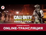 Official Call of Duty: Infinite Warfare – Absolution | Вова Акиньшин
