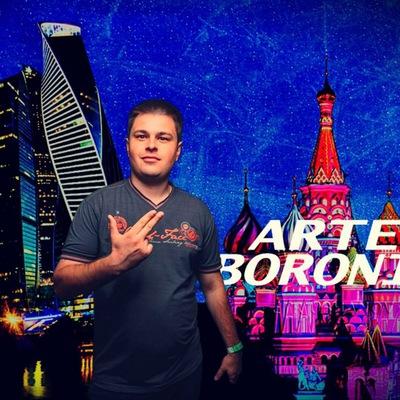 Артём Боронин