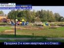 Двухкомнатная квартира в селе Спасс Волоколамского района МО