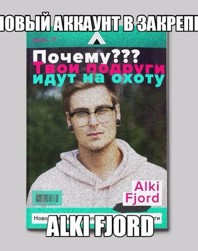 Илья Алексашин