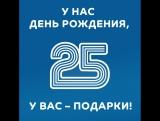 25 лет Спортмастеру
