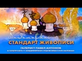 Владимирский Стандарт Живописи Дынников