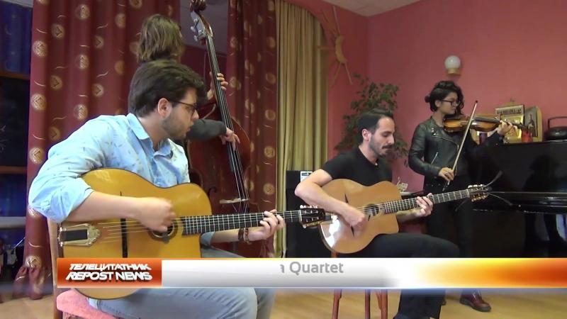 Gonzalo Bergara Quartet в Благом деле