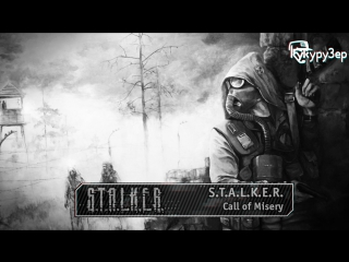 S.T.A.L.K.E.R. Call of Misery #13 26.05.17