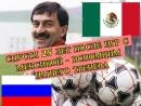 Россия Мексика Кубок конфедераций 2017 Вспомним все игры Черчесов на воротах