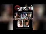 Мой дорогой Мумбай (2008) | Mumbai Meri Jaan