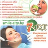 """УЗ """"7-я городская стоматологическая поликлиника"""""""