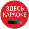 39life-караоке для дома и бизнеса в Калининграде