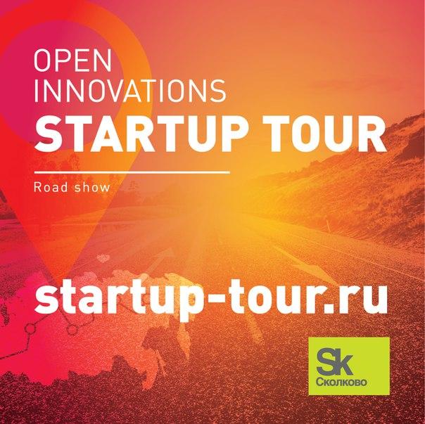 Продолжается регистрация на стартап-мероприятие STARTUP TOUR от Фонда