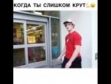 Когда ты слишком крут)