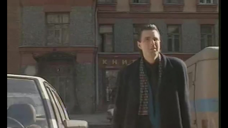 Менты-1. Улицы разбитых фонарей (8 серия) (1998)