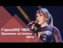 ГОРОД 312 - Времени осталось мало (концерт ЧБК 28.10.2016)