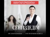 Амантай Еркебұлан - Сені іздедім