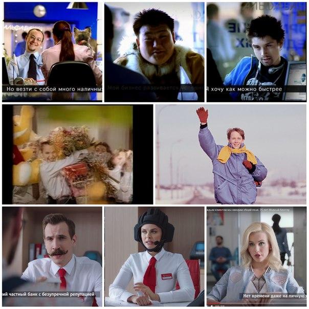 Мы в Альфа-Банке обожаем рекламные ролики. За 25-летнюю историю банка