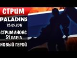 СТРИМPaladins Новый герой