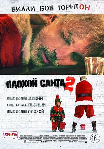Плохой Санта 2 / Bad Santa 2 (2016) CAMRip | D