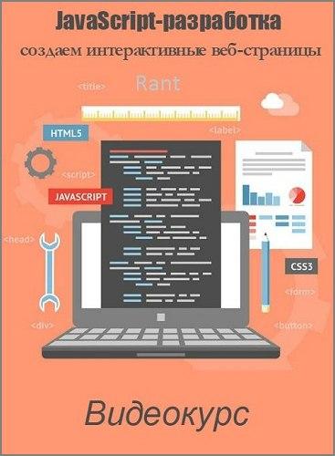 Нетология - JavaScript-разработка: создаем интерактивные веб-страницы. Видеокурс (2016) PCRec