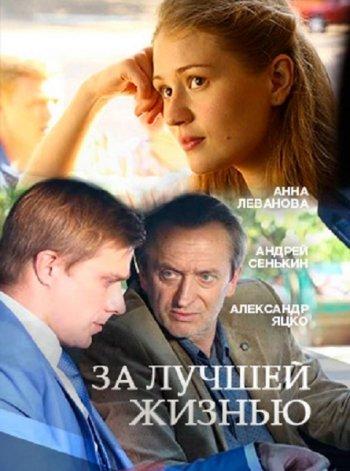 За лучшей жизнью [01-02 из 02] (2016) HDTVRip от Files-x