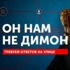 Требуем ответов на улицах Ярославля!