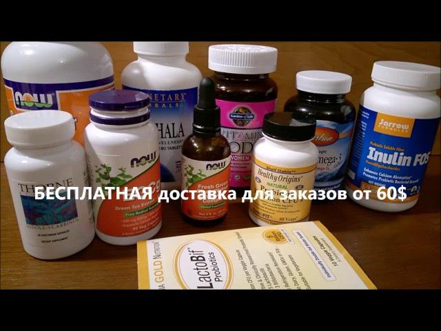 IHerb: очищение кишечника, печени, витамины