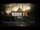Прохождение Resident Evil 7 Без комментариев №2 - Добро пожаловать в семью!