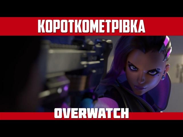 Короткометрівка Overwatch — Проникнення | Українська озвучка Infiltration