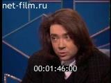 Час пик (03.04.1995) Валентин Юдашкин