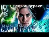 Киноляпы 2016 Звёздный путь Стартрек Бесконечность Star Trek Beyond