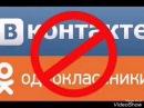 Запрет ВК и ОК в Украине