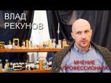 Профессиональный парфюмер Влад Рекунов о запахах от Oriflame.