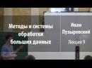 Лекция 9 | Методы и системы обработки больших данных | Иван Пузыревский