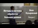 Лекция 2 | Методы и системы обработки больших данных | Иван Пузыревский