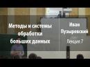 Лекция 7 | Методы и системы обработки больших данных | Иван Пузыревский