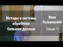 Лекция 11 | Методы и системы обработки больших данных | Иван Пузыревский