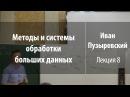 Лекция 8 | Методы и системы обработки больших данных | Иван Пузыревский