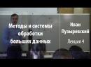 Лекция 4 | Методы и системы обработки больших данных | Иван Пузыревский