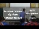 Лекция 5 | Методы и системы обработки больших данных | Иван Пузыревский