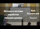 Лекция 6 | Методы и системы обработки больших данных | Иван Пузыревский
