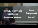 Лекция 3 | Методы и системы обработки больших данных | Иван Пузыревский
