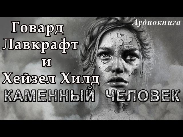 Говард Лавкрафт и Хейзел Хилд - КАМЕННЫЙ ЧЕЛОВЕК