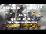 Как сделать ПЕСОЧНИЦУ для Warface | 2017 | №1