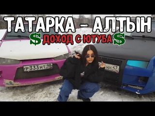 Сколько заработали на песне ТАТАРКА - АЛТЫН через ютуб   РЕАЛЬНЫЕ ЦИФРЫ