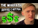 Сколько зарабатывает The Warpath Ежемесячный доход Варпача - РЕАЛЬНЫЕ ЦИФРЫ
