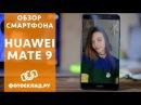 Huawei Mate 9 обзор от Фотосклад.ру