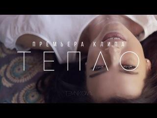 Елена Темникова - Тепло (Премьера клипа, 2016)
